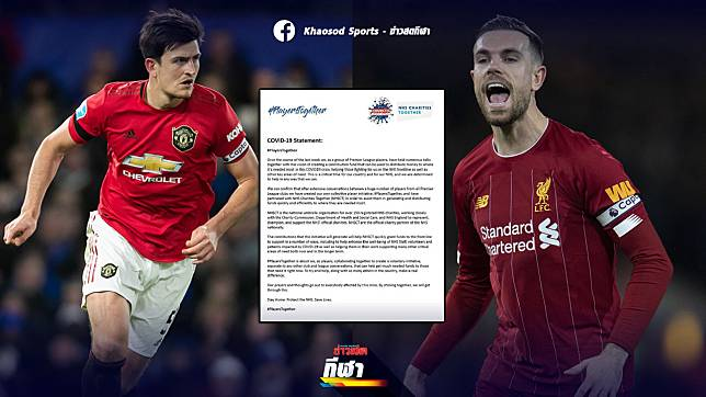 Premier League Stars To Raise Funds For #PlayersTogether